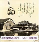 小松実業高校体育館