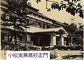 小松実業高校正門