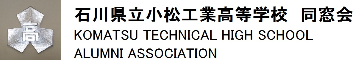 小松工業高校同窓会
